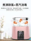 溫奶器消毒器二合一恒溫暖奶器嬰兒熱奶神器奶瓶全自動加熱保溫 交換禮物