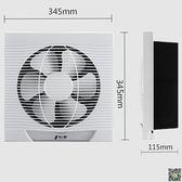 抽風機 換氣扇10寸廚房窗式排風扇排油煙 家用衛生間強力墻壁抽風機 JD 玩趣3C