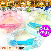 【培菓幸福寵物專營店】DYY》五角星型透明蓋寵物鼠用沐浴盆 廁所14*10.4cm