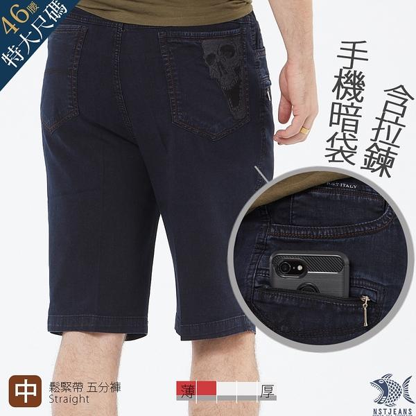 【NST Jeans】特大尺碼_美式嬉皮骷髏頭繡花 男牛仔短褲(中腰鬆緊帶) 395(25945) 台製
