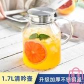 冷水壺玻璃涼水壺瓶大容量泡茶茶壺北歐耐高溫【匯美優品】