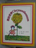 【書寶二手書T8/少年童書_ZEA】我的名字Chrysanthemum_凱文.漢克斯