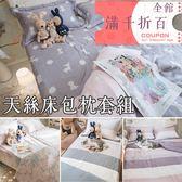 秋季熱銷款 天絲 D1雙人床包3件組 (4款可選) (40支) 100%天絲 棉床本舖