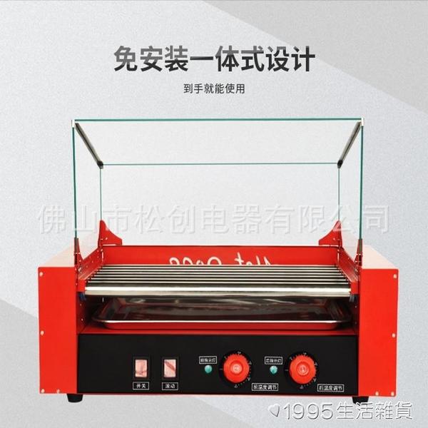 定做烤腸機商用熱狗機火腿腸機火山石烤腸機可定做110v 1995生活雜貨