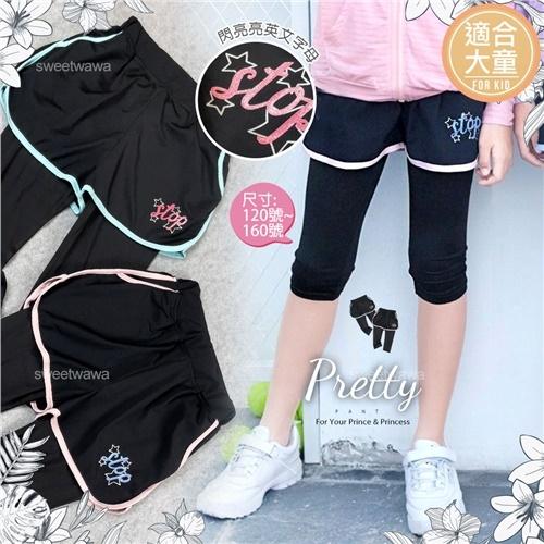(大童款-女)運動風潮~亮麗色線邊內搭褲褲中褲-2色(310411)【水娃娃時尚童裝】