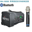 MIPRO MA-100SB 超迷你肩掛式無線喊話器 藍芽版 擴音機/教學機 內建USB 附一支無線麥克風ACT-32H