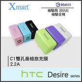 ◆Xmart C1 雙孔商檢2.2A USB旅充頭/充電器/HTC Desire EYE/816 A5/816G/820/820S/826/526/620/626/626G/728/830