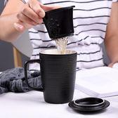 陶瓷杯馬克杯帶蓋勺過濾泡茶杯粗陶杯辦公室大容量咖啡杯創意 KB7442 【野之旅】
