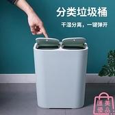 垃圾桶分類家用客廳臥室衛生間北歐廚房廁所塑料帶蓋【匯美優品】