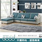 《固的家具GOOD》253-9-AJ 布諾奇L型布沙發【雙北市含搬運組裝】