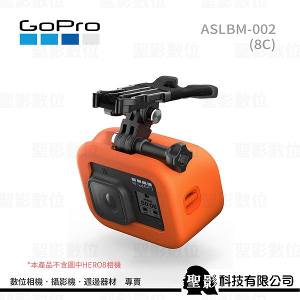 GoPro ASLBM-002 (8C) HERO8 嘴咬式固定座 +FLOATY (7黑相容)【公司貨】