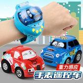 社會人手錶遙控車迷你汽車兒童電動玩具男孩女孩3-45-6歲igo     西城故事