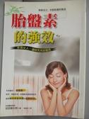【書寶二手書T1/養生_LCQ】疼惜女人,讓妳天天好氣色-胎盤素的強效_劉梅珍, 吉田健太郎