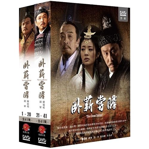 臥薪嘗膽(全) DVD ( 胡軍/陳道明/安以軒/左小青/賈一平 )
