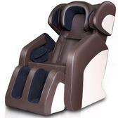 按摩椅家用全身揉捏多功能全自動太空艙老人按摩器電動沙發220V igo   瑪奇哈朵