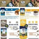 此商品48小時內快速出貨》ZiwiPeak巔峰 96%鮮肉狗糧 鯖魚羊肉/鹿肉 1kg (蝦)