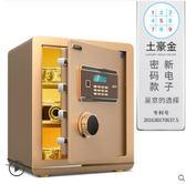 保險箱保險箱家用防盜全鋼指紋保險箱辦公密碼小型隱形保管櫃床頭igo 曼莎時尚