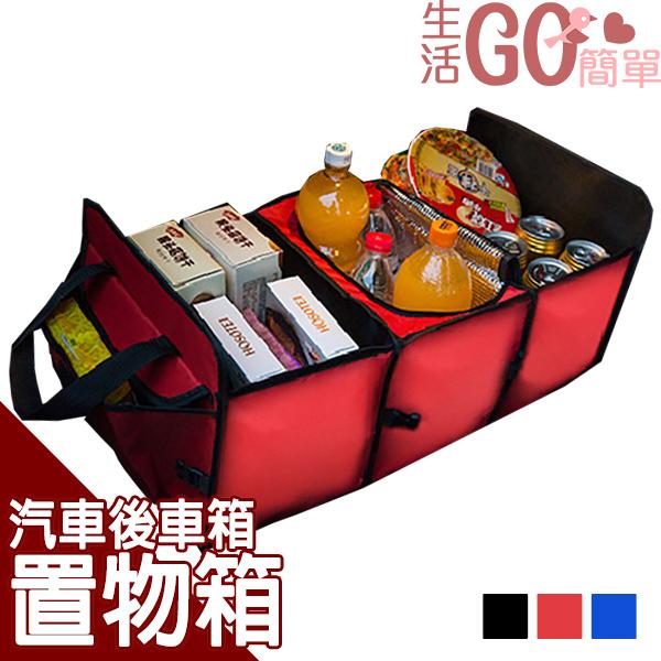 生活用品 汽車後車箱置物箱 可折疊置物收納袋 3款【生活Go簡單】現貨販售【SHYP0056】