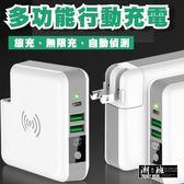 『潮段班』【VR00A229】三合一6700mAh多功能無線充電行動電源旅充插頭USB充電頭