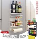 【居家cheaper】免組裝冰箱磁吸置物架/冰箱架/捲筒餐巾架/調味罐收納架/廚房紙巾架