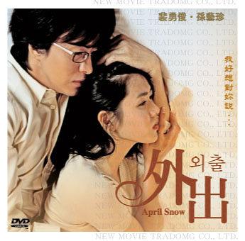 新動國際【外出 April Snow】DVD便利包29元