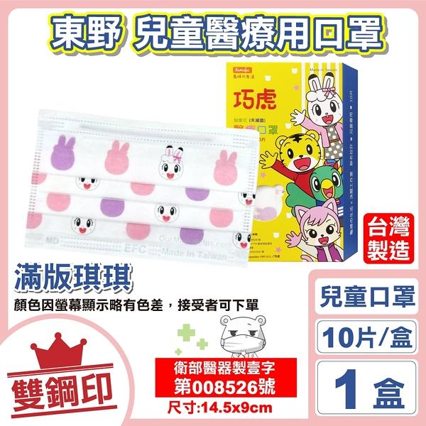 東野 雙鋼印 兒童醫療口罩 (滿版琪琪) 10入/盒 (台灣製 CNS14774) 專品藥局【2018329】