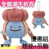 日本 寶可夢 (臭臭花 優惠組) 娃娃+吊飾組 神奇寶貝 口袋妖怪 生日禮物【小福部屋】