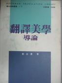 【書寶二手書T7/文學_KOD】翻譯美學導論_劉宓慶