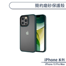 iPhone 13 Pro Max 簡約磨砂保護殼 手機殼 保護殼 防摔殼 透明殼 霧面背板 不沾指紋 不發黃