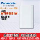 國際牌 星光系列WTDF6891W一連式封口蓋板(1連用)
