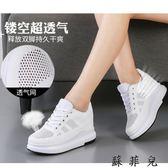透氣小白鞋女內增高網面休閑鞋