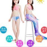 女童美人魚泳衣 兒童分體泳裝女孩公主人魚泳裝比基尼服裝夏 rj1803『紅袖伊人』