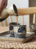 日式陶瓷清酒酒具白酒杯復古小酒盅燒酒壺酒杯套裝古風分酒器傳統 黛雅