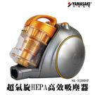【[YAMASAKI 山崎家電】 超氣旋HEPA高效吸塵器 SK-9200SP