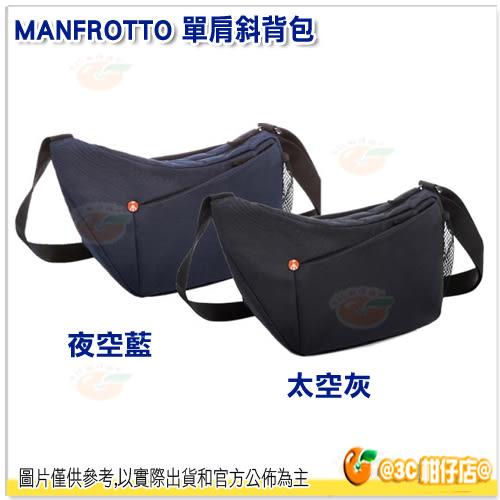 曼富圖 Manfrotto MB NX-SB-IIIBU 開拓者單眼肩背包 正成公司貨 夜空藍 側背包 MB NX-SB-IIIGY MB NX-SB-IIIBX