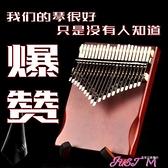拇指琴初學樂器21音拇指琴卡林巴琴 手指琴kalimba卡林巴琴簡單樂器 JUST M