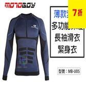 【尋寶趣】 薄款套裝 多功能保暖長袖滑衣 緊身衣 快速排汗 彈性透氣 重機/摩托車/保暖內衣 MB-U05