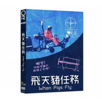 飛天豬任務 DVD When Pigs Fly (購潮8)