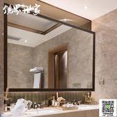 簡約浴室鏡壁掛衛生間鏡子高清帶框衛浴鏡洗手間化妝鏡掛墻裝飾鏡 igo宜品居家