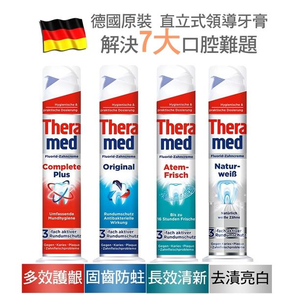 德國Theramed直立按壓式多效護齦PLUS牙膏100ml-紅