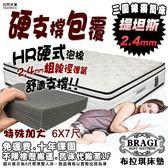 【布拉琪床墊】諾貝達 提坦斯 三線獨立筒床墊 硬式彈簧 超厚5cm珍珠備長炭泡棉 硬支撐包覆軟床