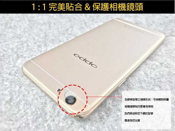 鋼化鏡頭【玻璃保護貼】華為 P20Pro 華碩 ZenFone3 ZS660KL ZS661KL 相機 鏡頭 鋼化貼