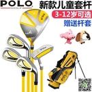 高爾夫球桿  新款 POLO兒童高爾夫球桿全套 高爾夫套桿男女童3-12歲初學桿 MKS小宅女