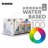 『ART小舖』西班牙蒙大拿MTN WB啞光水溶性系列 噴漆 100ml 6色套組