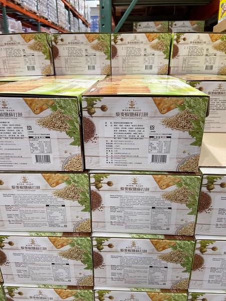 [COSCO代購,單次運費限組二組] 促銷到9月18日 C108586 高端藜麥椒鹽蘇打餅 OUINOA SUPERB CRACKER 80GX10PC/CS