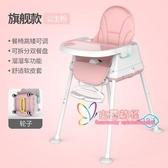 兒童餐椅 寶寶餐椅吃飯可折疊便攜式椅子多功能餐桌椅座椅T 2色