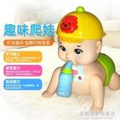 寶寶學爬行玩具幼兒3-6-8-12個月益智力早教嬰兒電動爬娃0-1周歲2 NMS名購居家