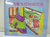【書寶二手書T8/少年童書_DUR】河馬醫生的祕密武器_林滿秋故事