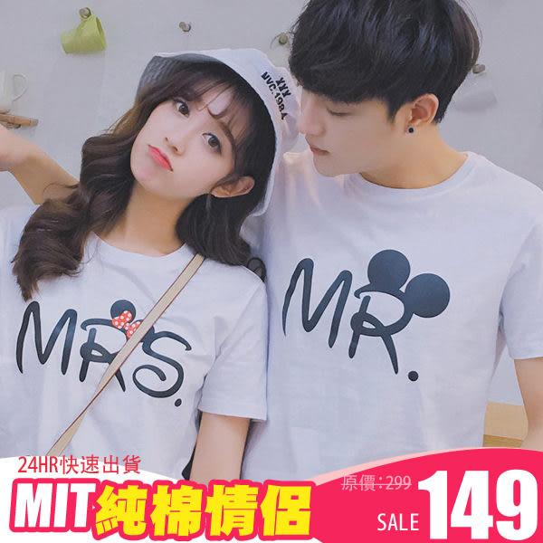 情侶裝 潮T 純棉短T MIT台灣製造 100%純棉【Y0552】短袖-MR.&MRS.老鼠耳朵 24小時快速出貨