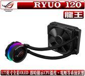 [地瓜球@] 華碩 ASUS ROG RYUO 120 龍王 CPU 一體式 水冷 散熱器